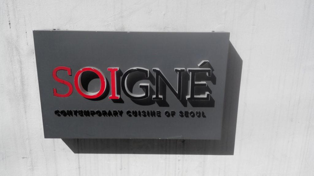 Впечатление: Soigné, Сеул