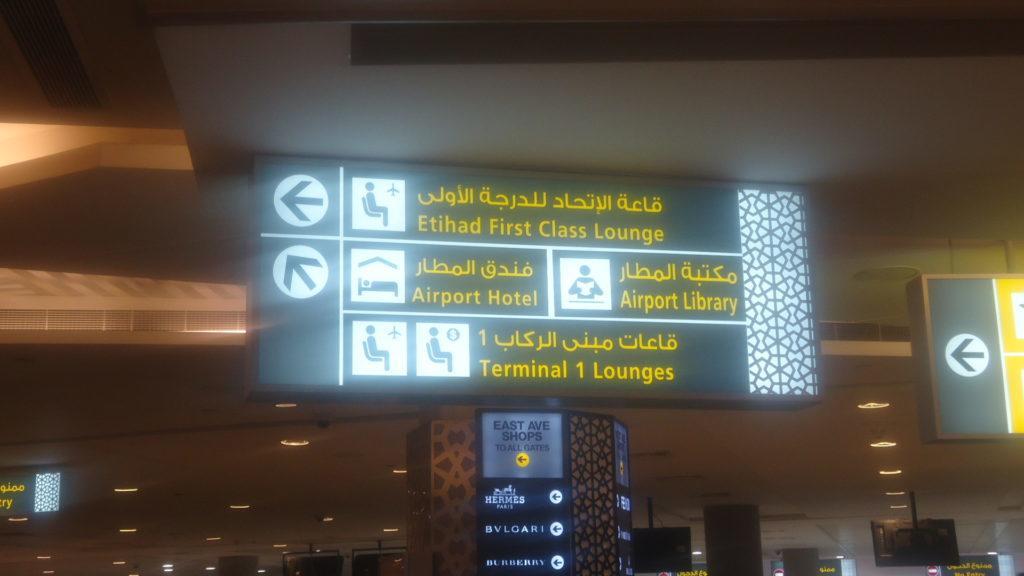 Обзор: Etihad First Class Lounge & Spa, Абу-Даби