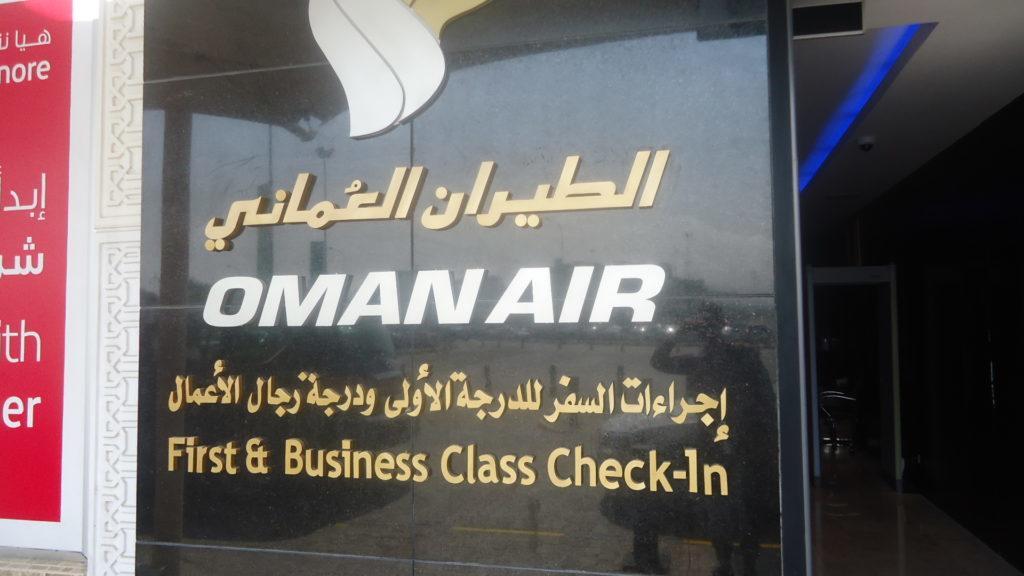 Обзор: Oman Air Business Class Lounge, Маскат