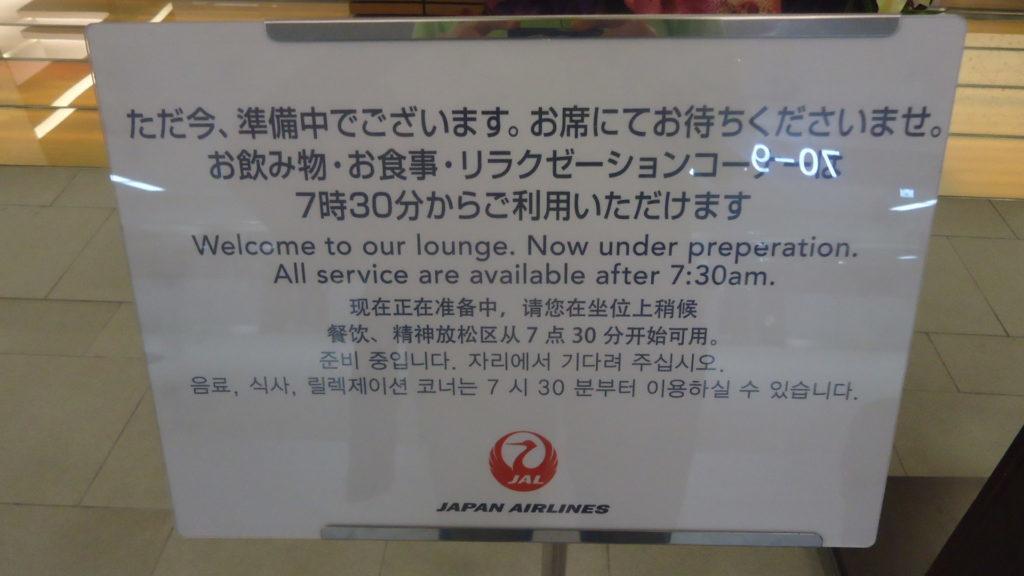 Обзор: JAL First Class Lounge, терминал-сателлит, Токио (NRT)
