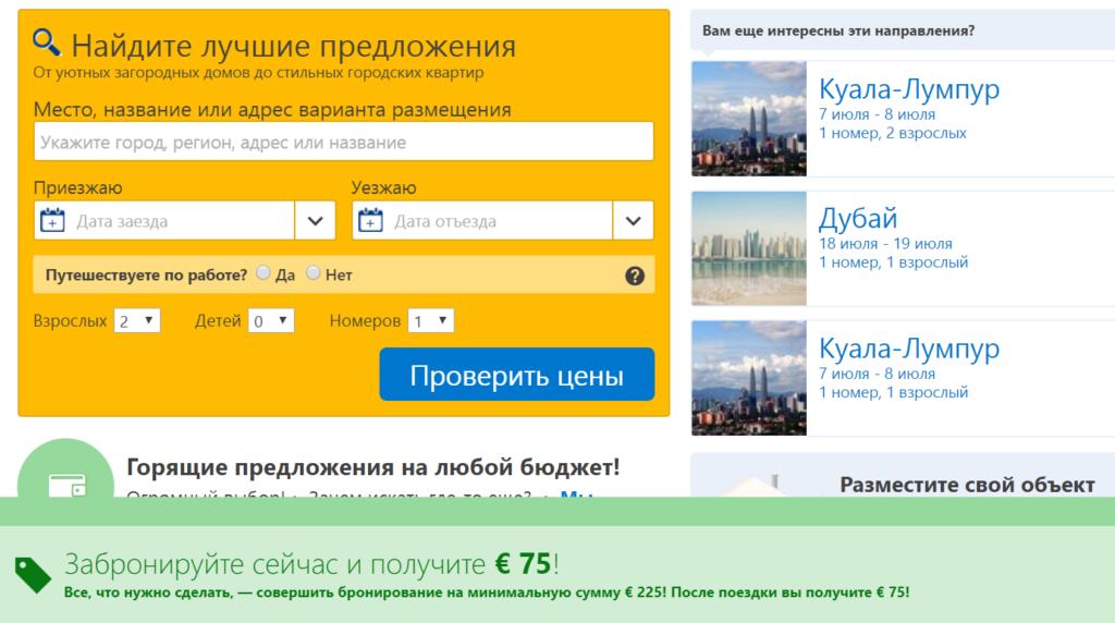 Еще одна скидка Booking.com: 75 € при бронировании от 225 €