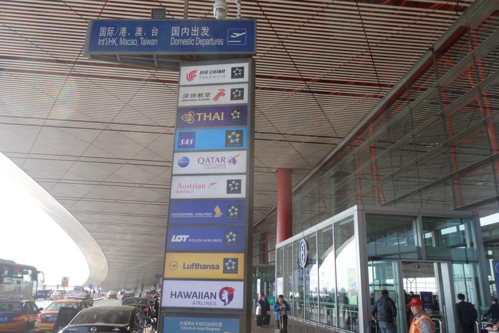 Обзор: Air China First Class Lounge, Пекин