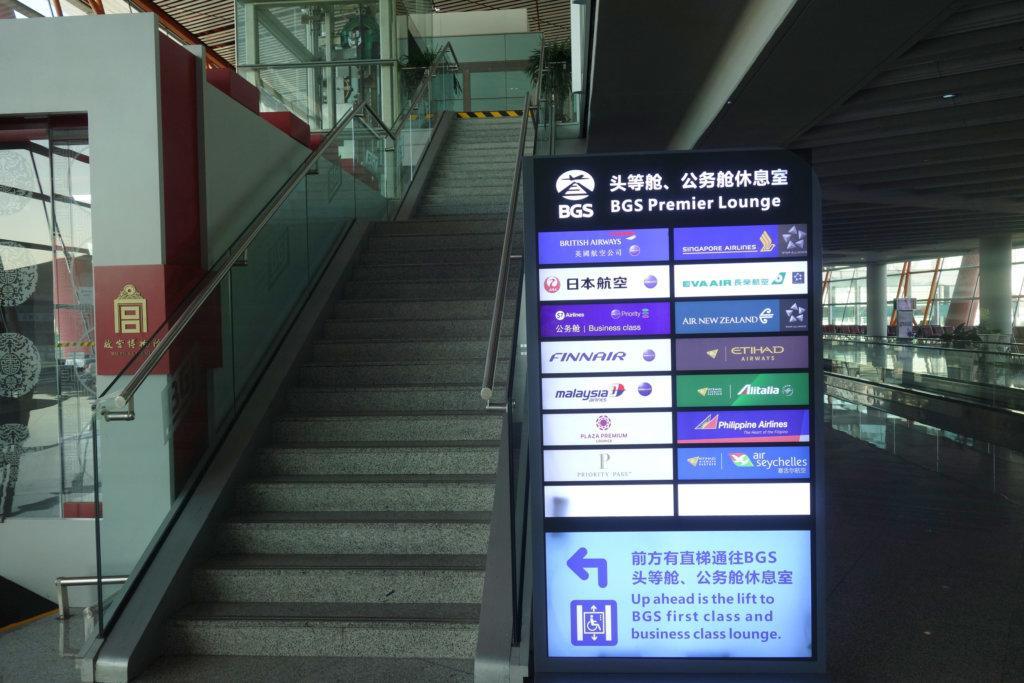 Обзор: BGS Premier Lounge, Пекин