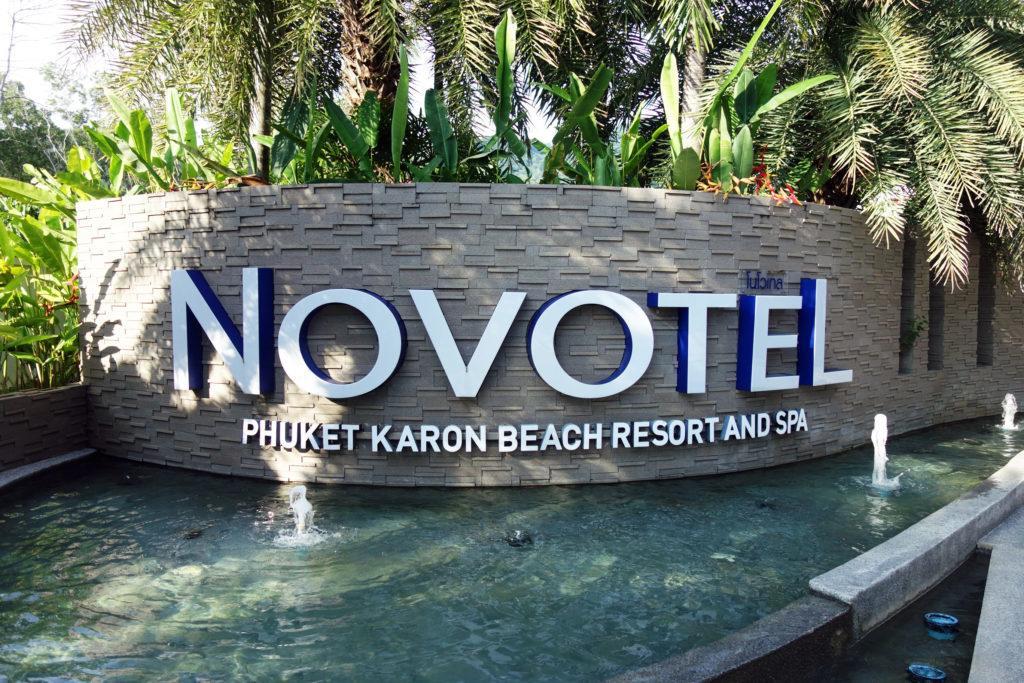 Обзор: Novotel Karon Beach, Пхукет