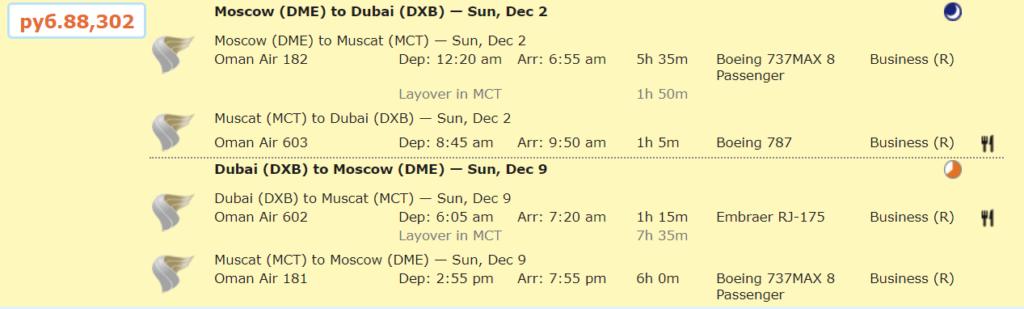 Бизнес-класс Oman Air из Москвы от 79 тыс. руб.!